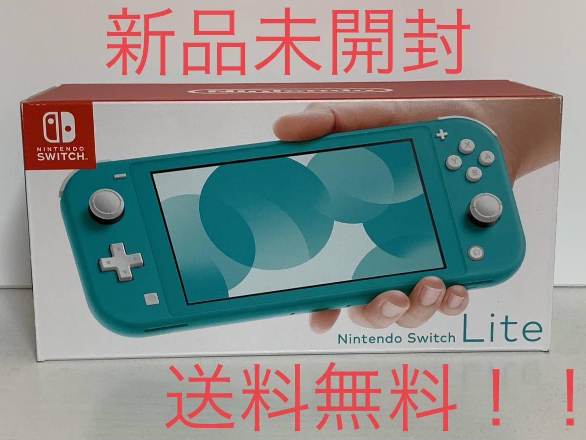 【新品未開封】Nintendo Switch Lite ターコイズ 任天堂 ニンテンドースイッチ ライト 本体 店舗印なし