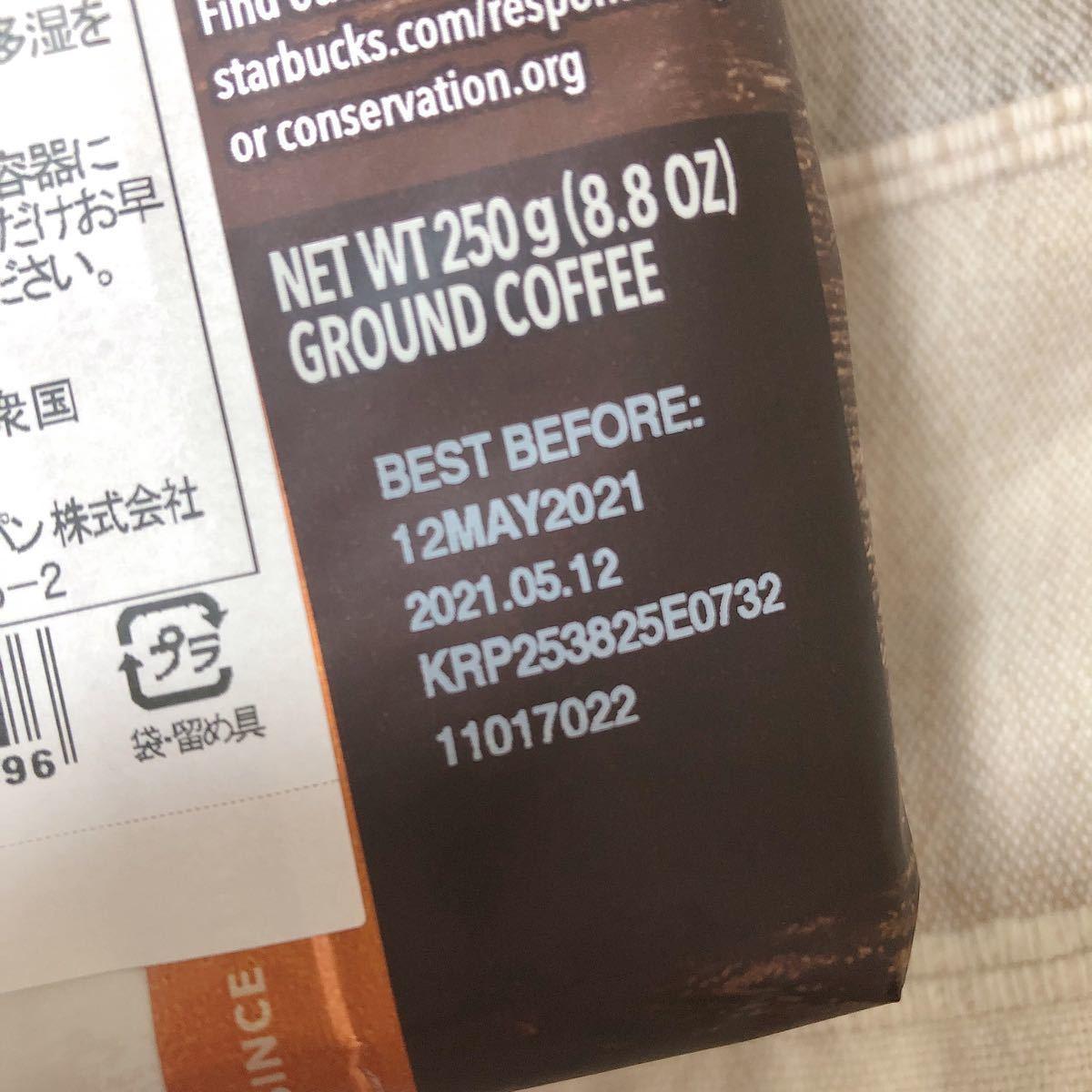 スタバ限定キーホルダー&コーヒー豆 セット