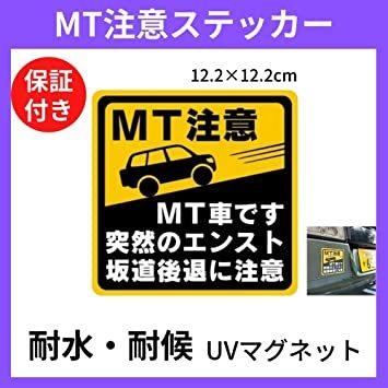 MT注意 12.2×12.2cm マニュアル車 MT注意ステッカー SUVジープL【耐水マグネット】MT車です 突然のエンスト _画像2