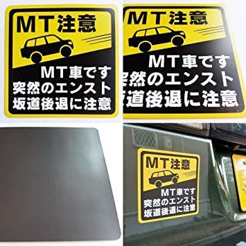 MT注意 12.2×12.2cm マニュアル車 MT注意ステッカー SUVジープL【耐水マグネット】MT車です 突然のエンスト _画像5