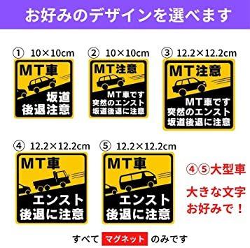 MT注意 12.2×12.2cm マニュアル車 MT注意ステッカー SUVジープL【耐水マグネット】MT車です 突然のエンスト _画像3