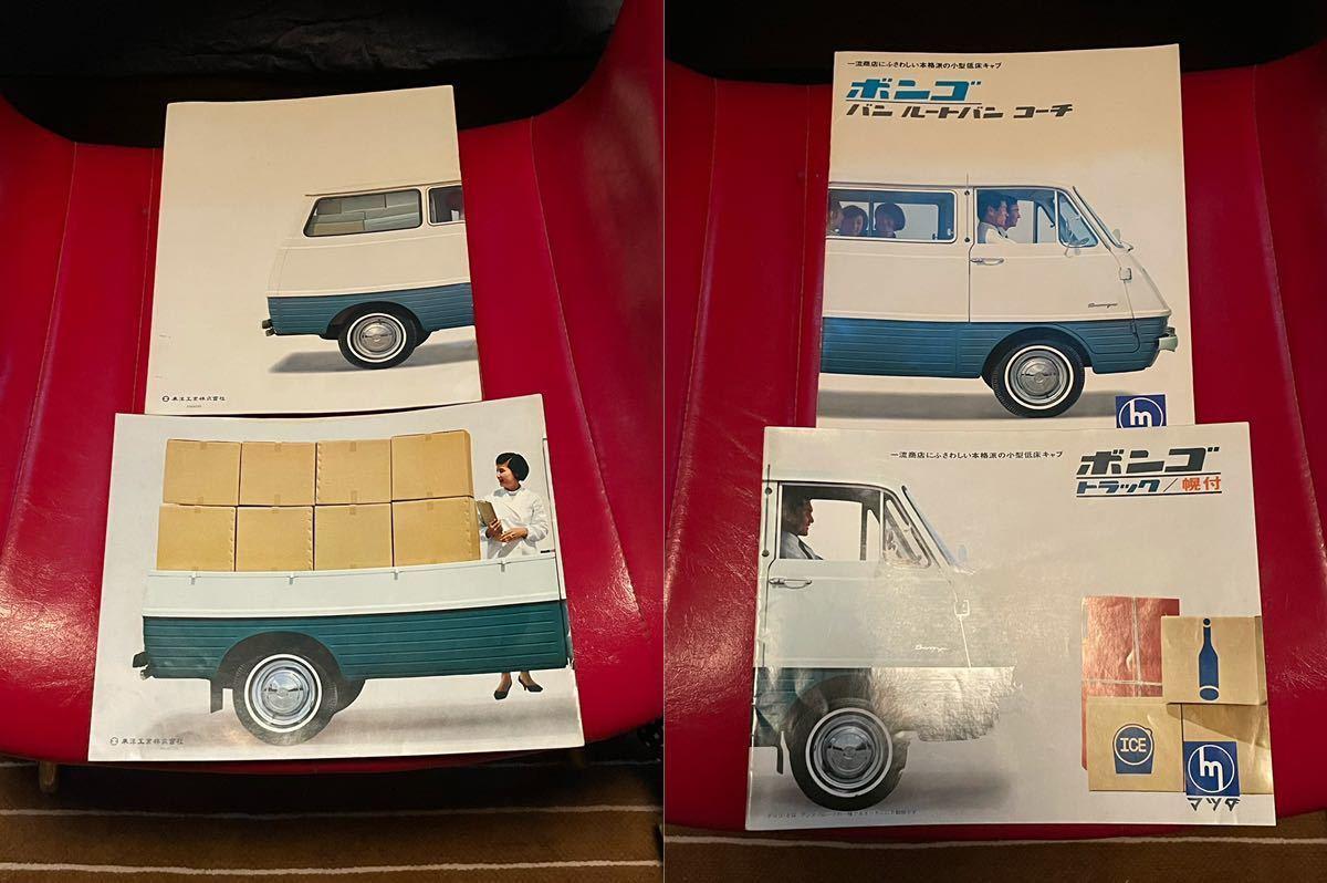 当時物 旧車 絶版車 カタログ MAZDA マツダ 販促 資料 コスモスポーツ ファミリア ロータリーエンジン ルーチェ 11冊まとめて!_画像8