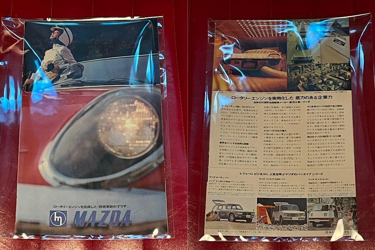 当時物 旧車 絶版車 カタログ MAZDA マツダ 販促 資料 コスモスポーツ ファミリア ロータリーエンジン ルーチェ 11冊まとめて!_画像7