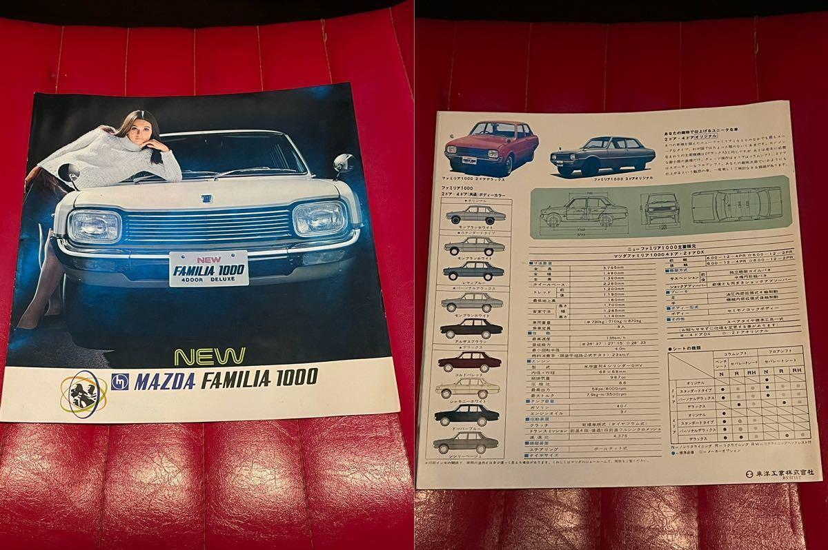 当時物 旧車 絶版車 カタログ MAZDA マツダ 販促 資料 コスモスポーツ ファミリア ロータリーエンジン ルーチェ 11冊まとめて!_画像3