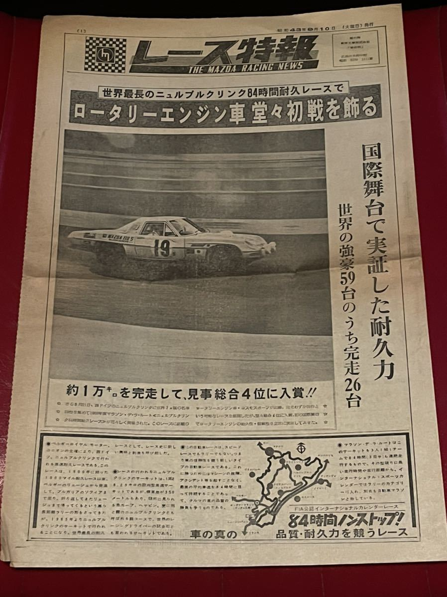 当時物 旧車 絶版車 カタログ MAZDA マツダ 販促 資料 コスモスポーツ ファミリア ロータリーエンジン ルーチェ 11冊まとめて!_画像10