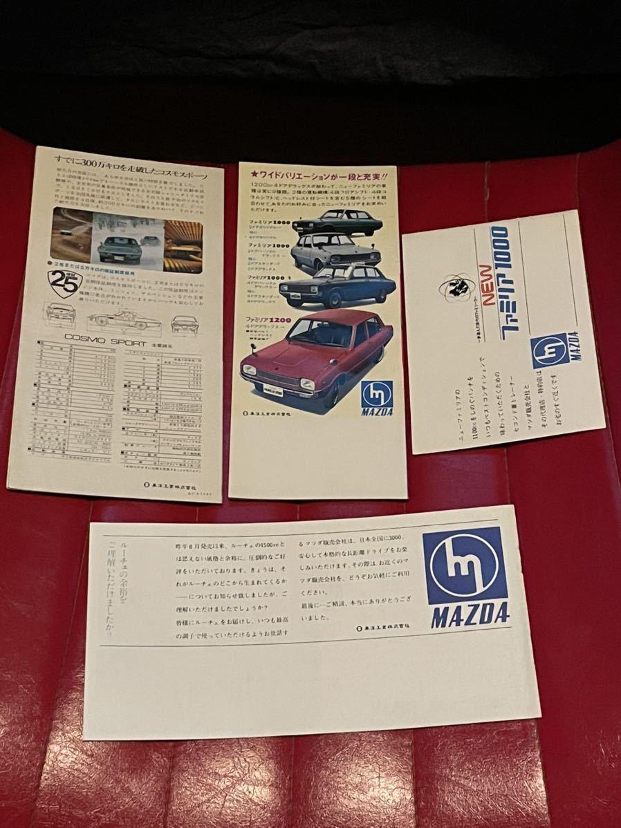 当時物 旧車 絶版車 カタログ MAZDA マツダ 販促 資料 コスモスポーツ ファミリア ロータリーエンジン ルーチェ 11冊まとめて!_画像9