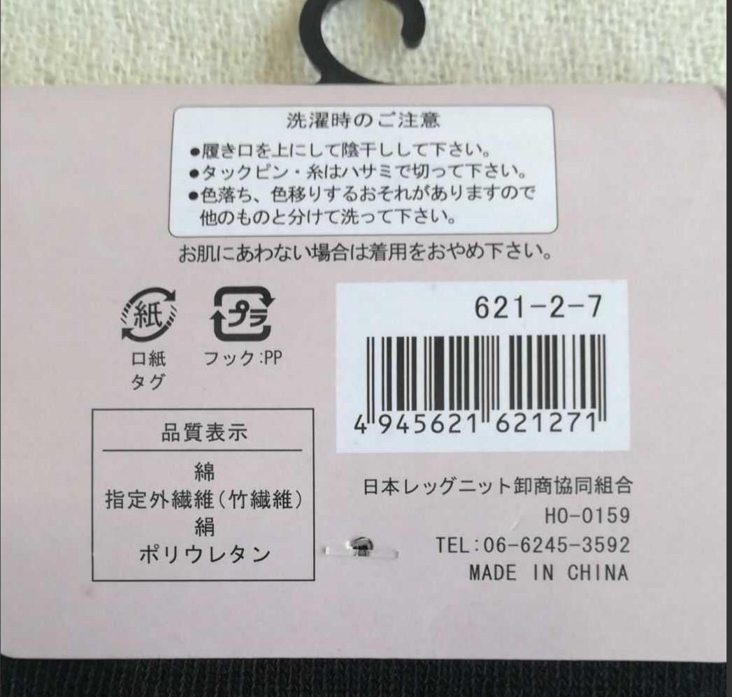 レッグウォーマー 足首 手首 シルク綿混 3色(K137)