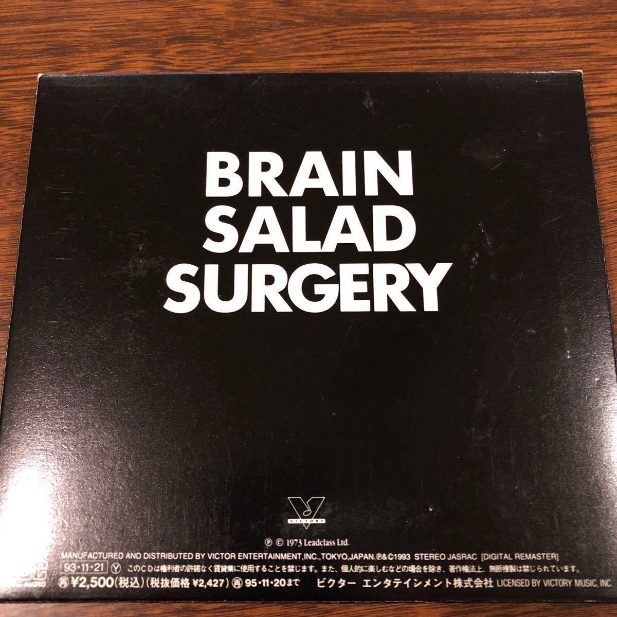 紙ジャケット エマーソン、レイク&パーマー / 恐怖の電脳改革 BRAIN SALAD SURGERY