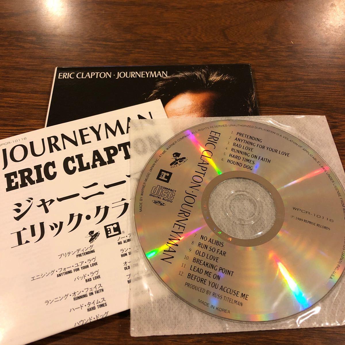 紙ジャケCD/エリック・クラプトン/ジャーニーマン ERIC CLAPTON Journeyman