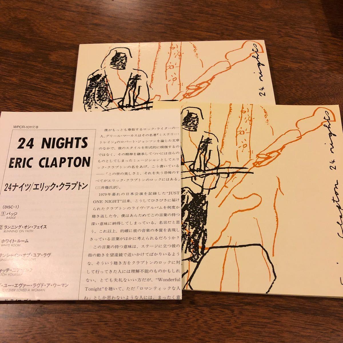 紙ジャケCD/エリック・クラプトン/24ナイツ/2枚組 ERIC CLAPTON 24nights