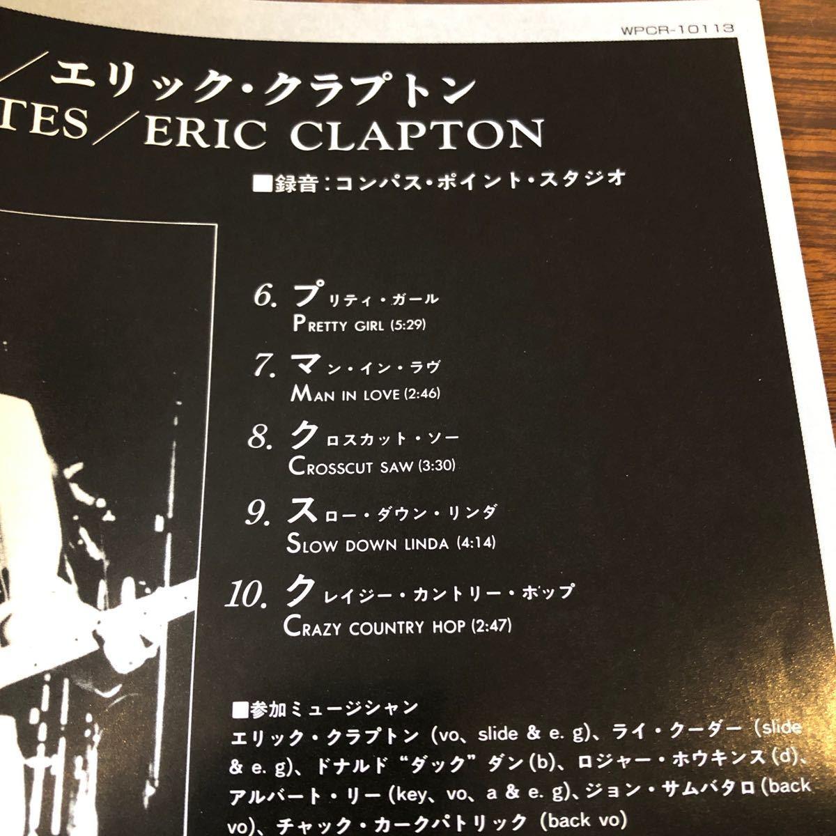 紙ジャケCD エリック・クラプトン ERIC CLAPTON マネー・アンド・シガレット MONEY AND CIGARETTES