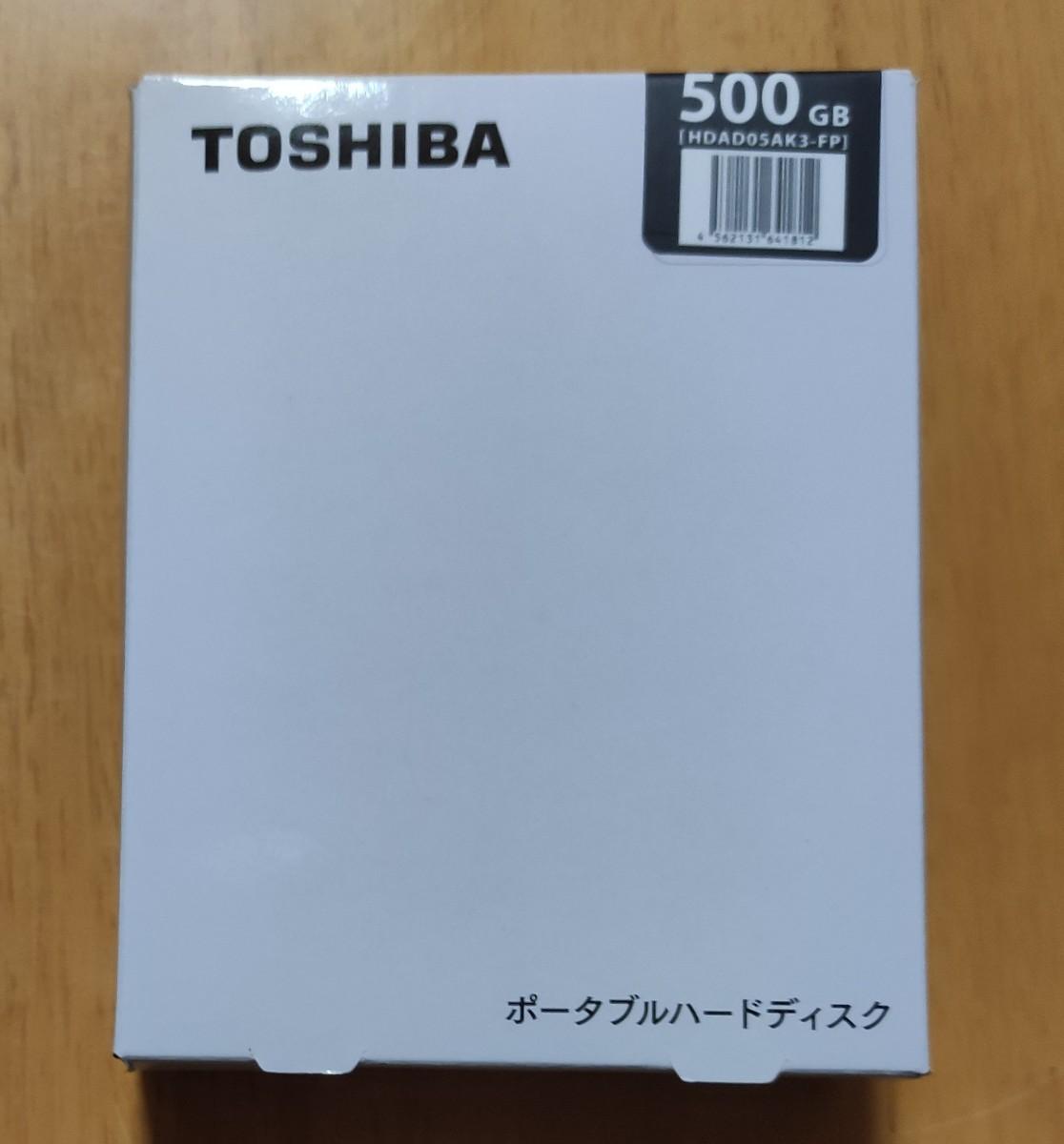新品未開封品 500GB ポータブルHDD 東芝製  外付けHDD  USB3.0 TOSHIBA ポータブルハードディスク
