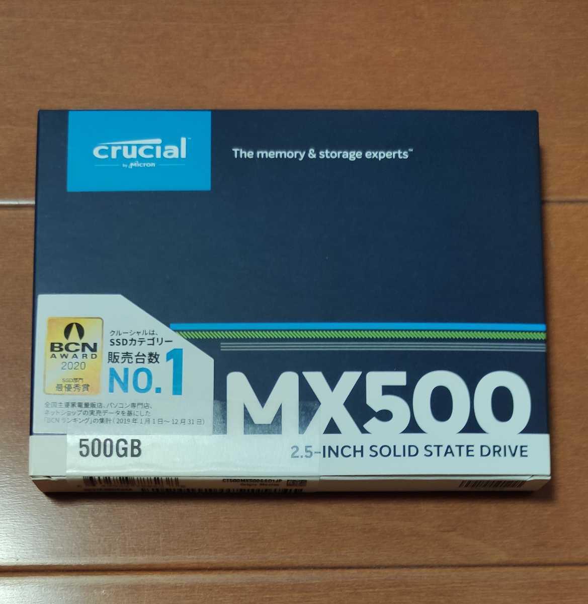 新品 500GB SSD 2.5インチ SATA接続 crucial MX500