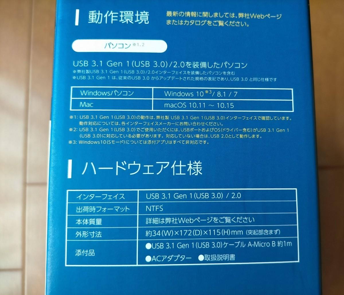 新品未開封品 6TB 外付けハードディスク 外付けHDD アイオーデータ製 IO DATA USB3.0対応 4K対応