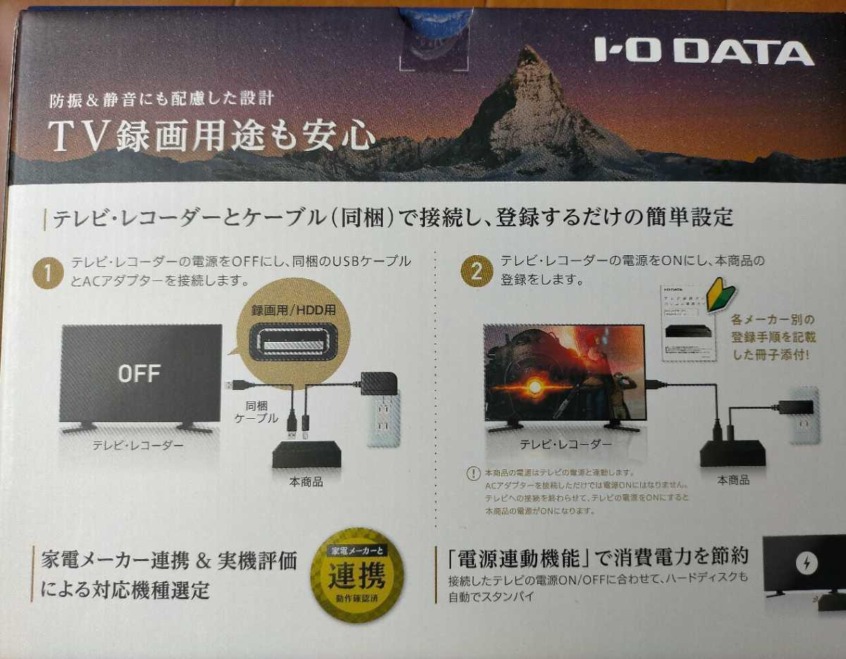 新品未開封品 6TB 外付けハードディスク 外付けHDD アイオーデータ製 IO DATA USB3.0対応4K対応