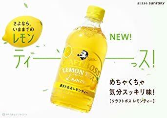サントリー クラフトボス レモンティー 紅茶 500ml ×24本_画像3