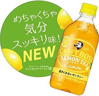 サントリー クラフトボス レモンティー 紅茶 500ml ×24本_画像4