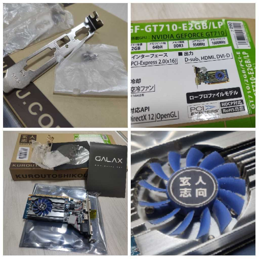 玄人志向 ビデオカードGEFORCE GT 710搭載 ロープロファイル 空冷FAN GF-GT710-E2GB/LP /DDR3 2GB 64bit _画像3