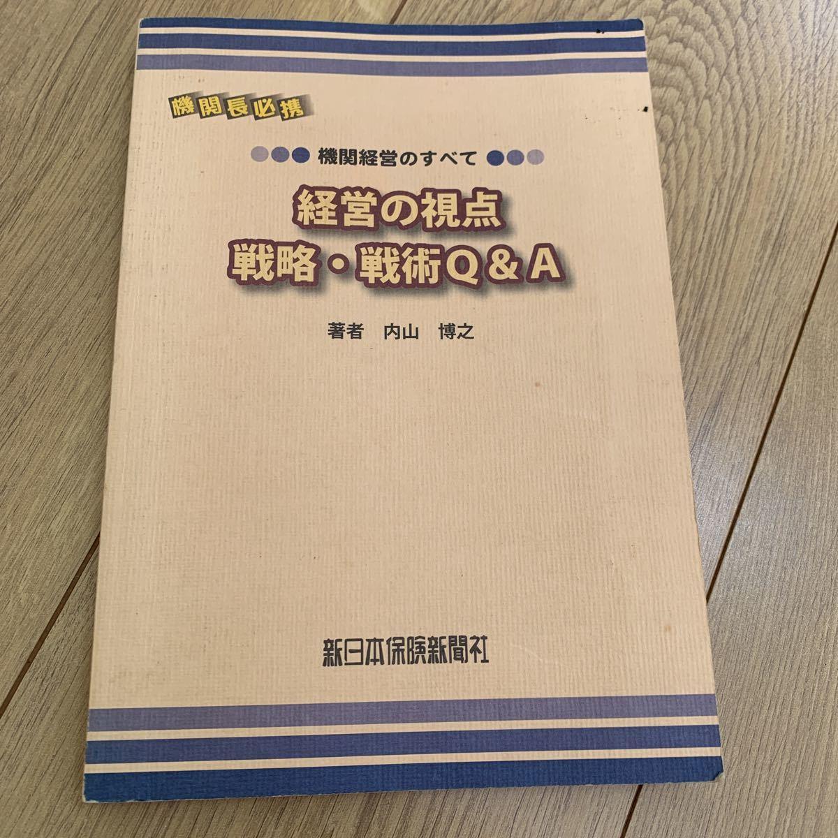 経営の視点 戦略・戦術Q&A (機関経営のすべて) /内山 博之 / 新日本保険新聞社 / 生命保険