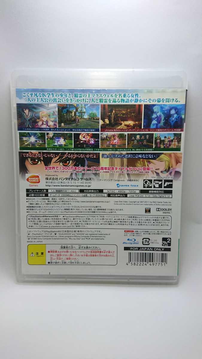 中古 PS3 テイルズオブエクシリア PlayStation 3