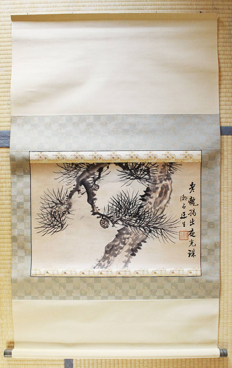 ◆掛軸『 夏目漱石 松画賛 』明治大正期 小説家 古文書 中国唐物唐本_画像1