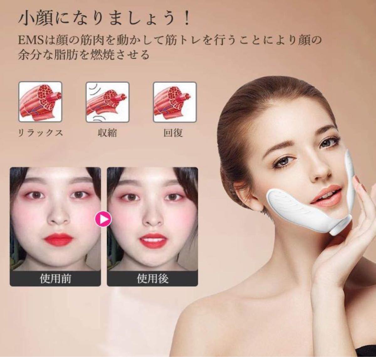 美顔器 小顔器 EMS美顔器 マッサージ リフトアップ フェイスライン引き締め