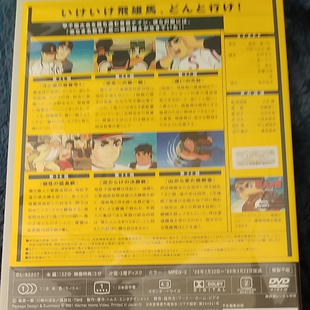 DVD/巨人の星  DISC4.5.7.9