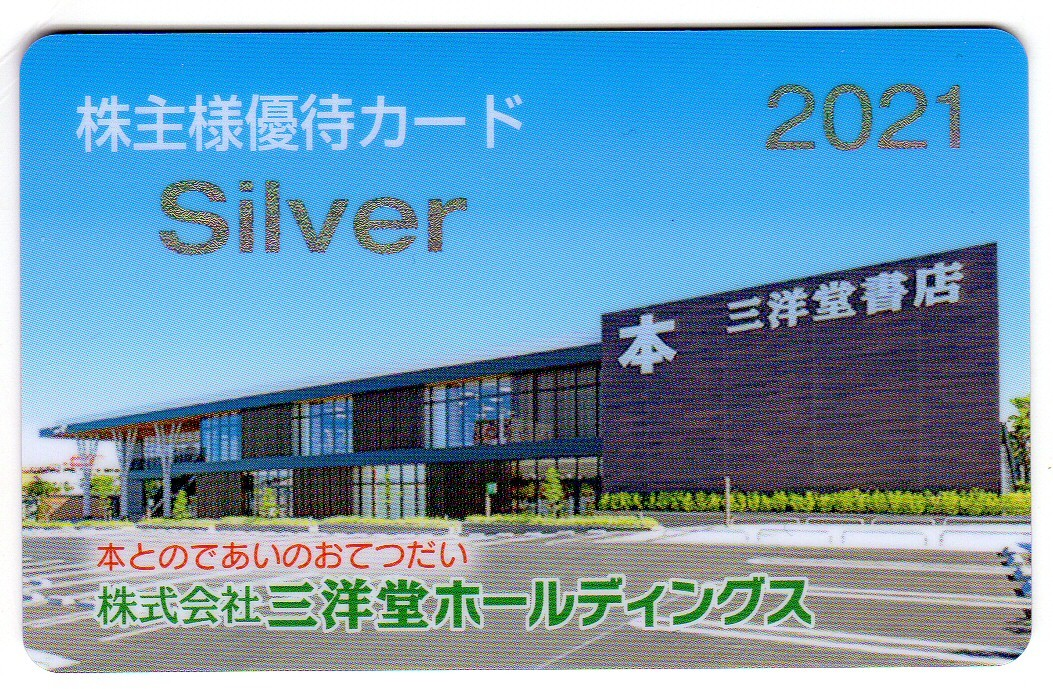 【送料込】三洋堂ホールディングス株主優待カードSilverシルバー_画像1