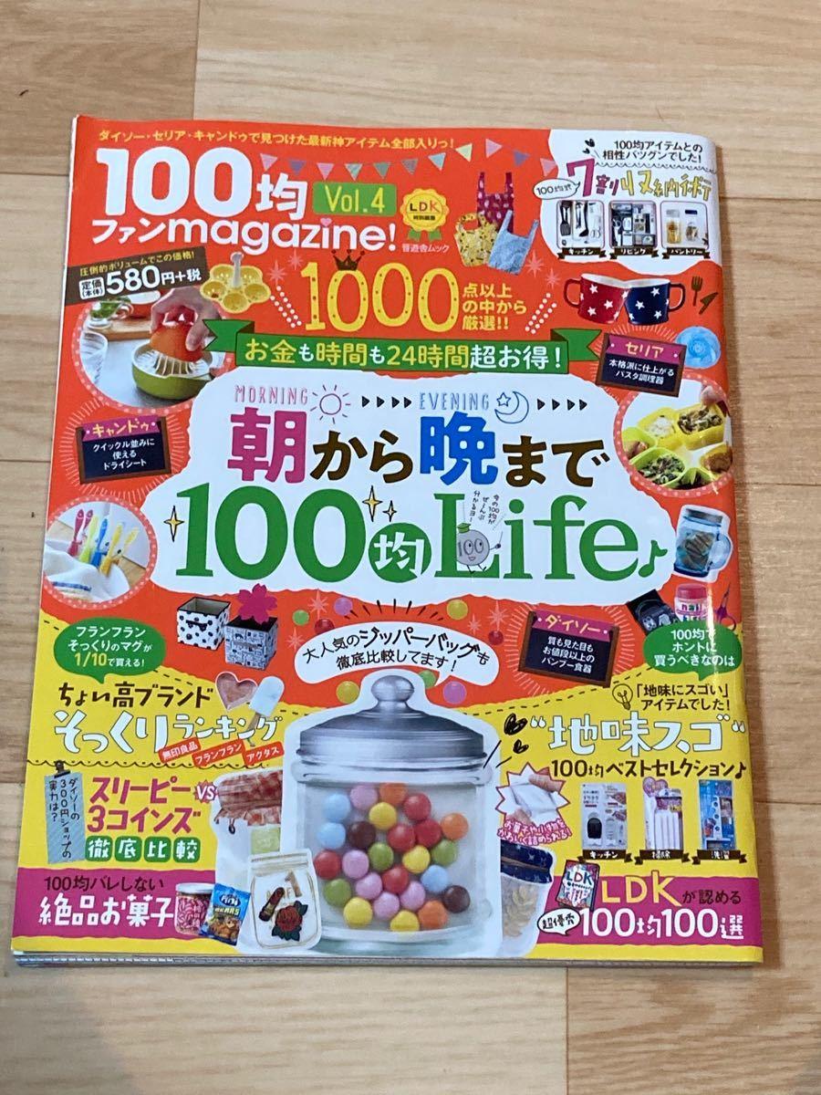 100均ファンmagazine! Vol.4