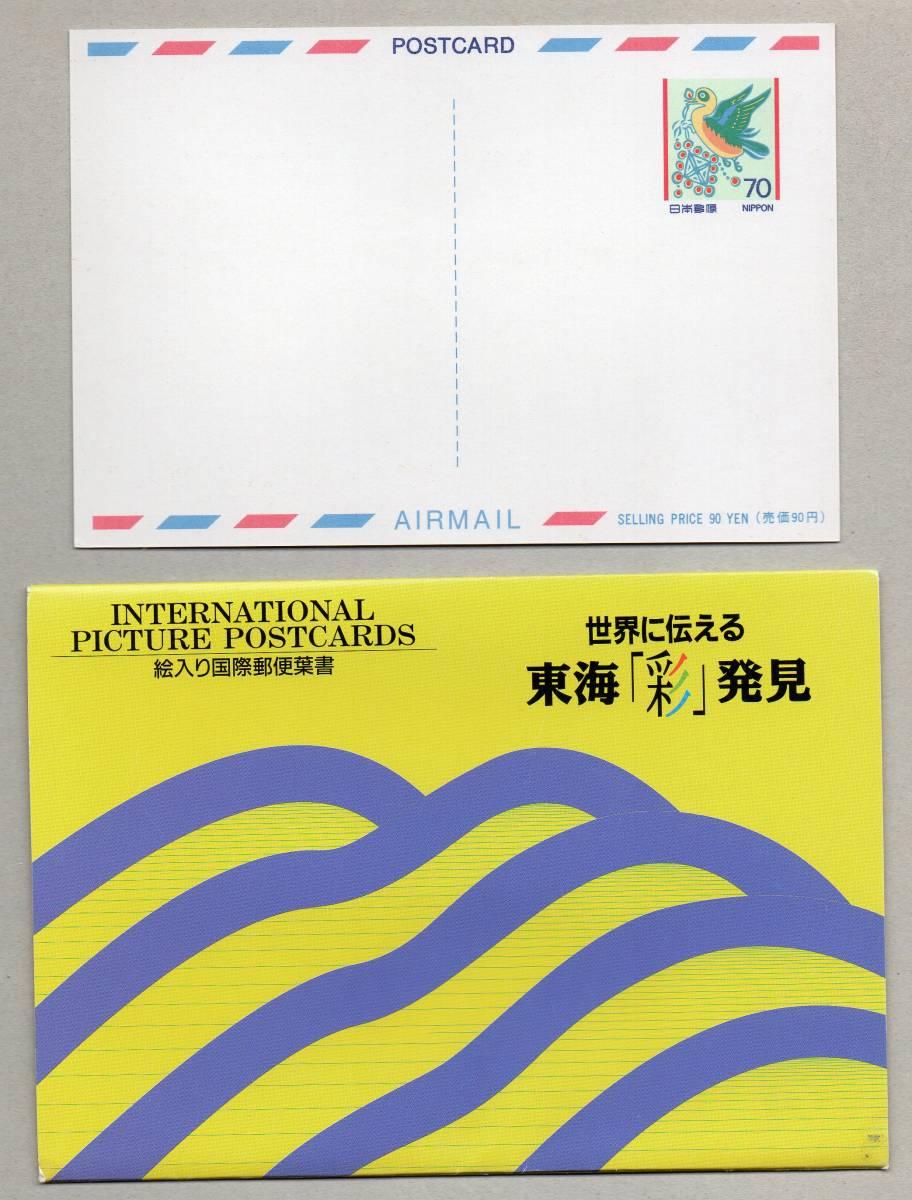 ★絵入り国際郵便はがき 東海「彩」発見・5枚完カバー入り 未使用_はがき・カバー表面