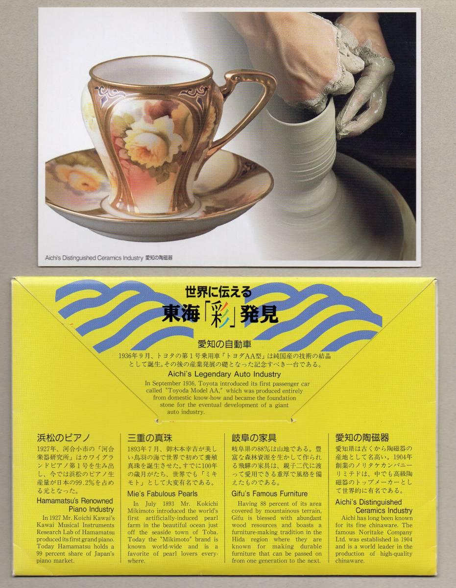 ★絵入り国際郵便はがき 東海「彩」発見・5枚完カバー入り 未使用_はがき・カバー裏面