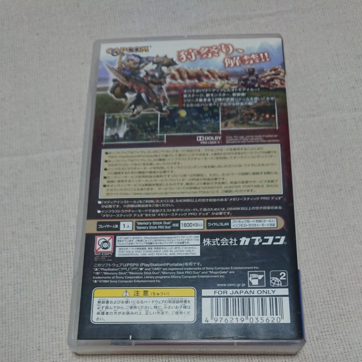 PSP モンスターハンター ポータブル