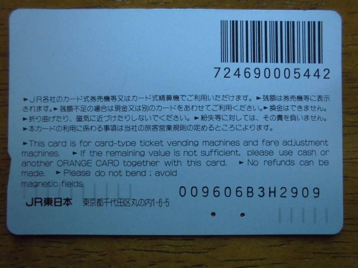 JR東 オレカ 使用済 武蔵五日市駅 旧駅舎 【送料無料】_画像2