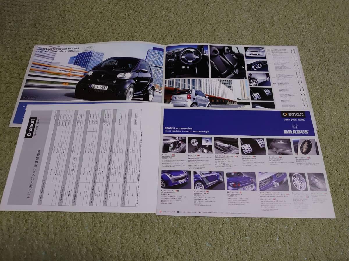 スマート ブラバス限定車 専用カタログ 2004年6月発行 オプションカタログ付き_画像3