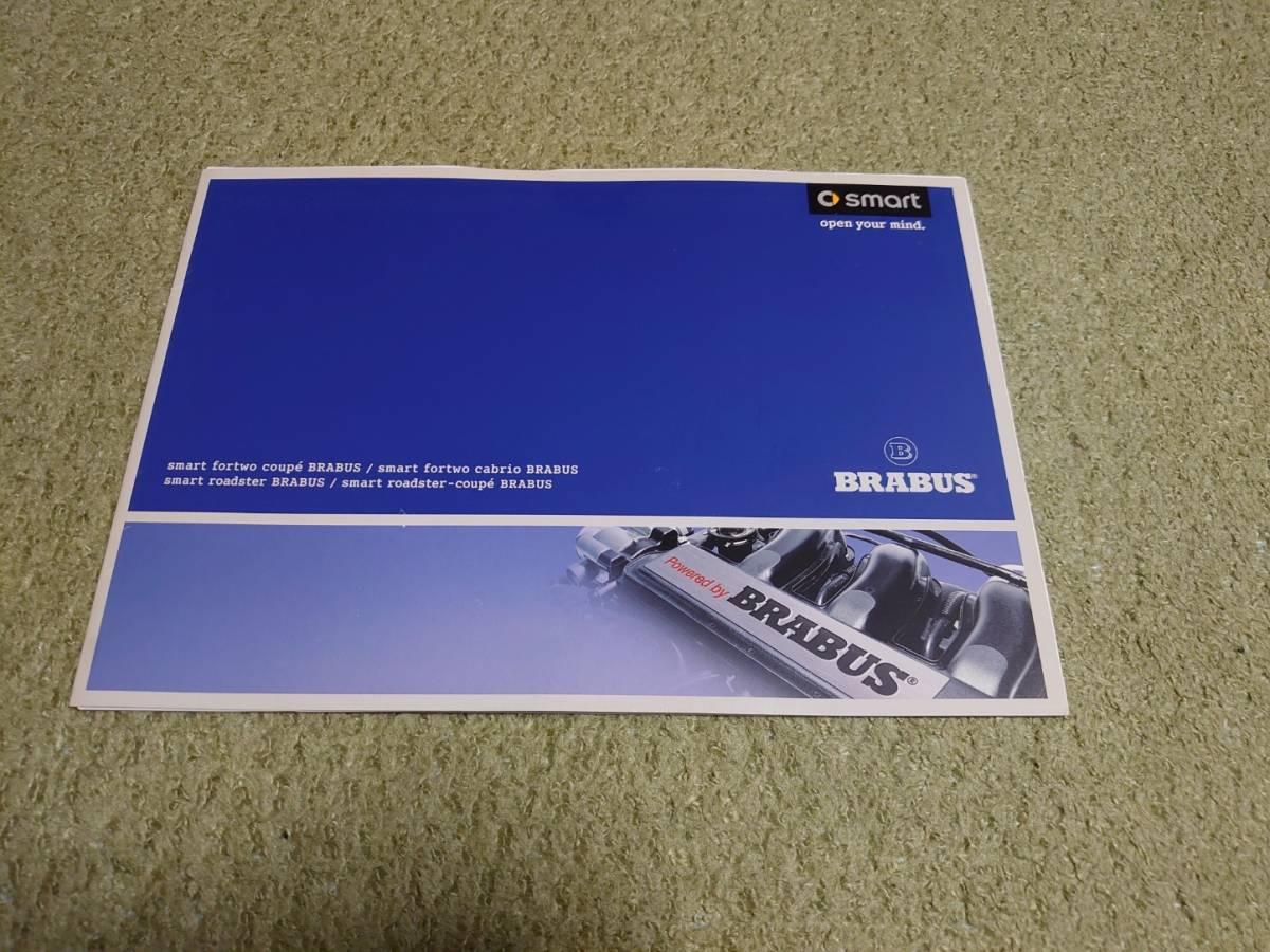 スマート ブラバス限定車 専用カタログ 2004年6月発行 オプションカタログ付き_画像1