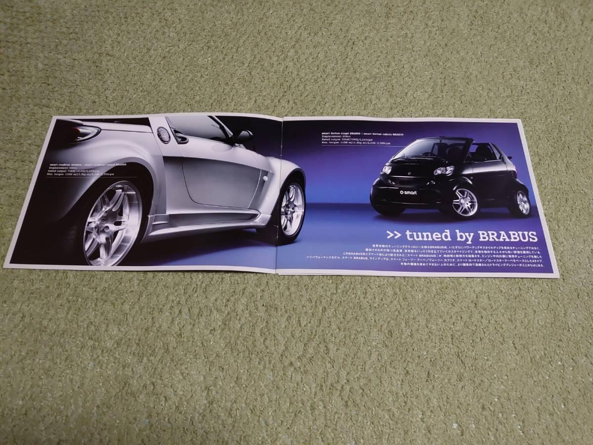 スマート ブラバス限定車 専用カタログ 2004年6月発行 オプションカタログ付き_画像2
