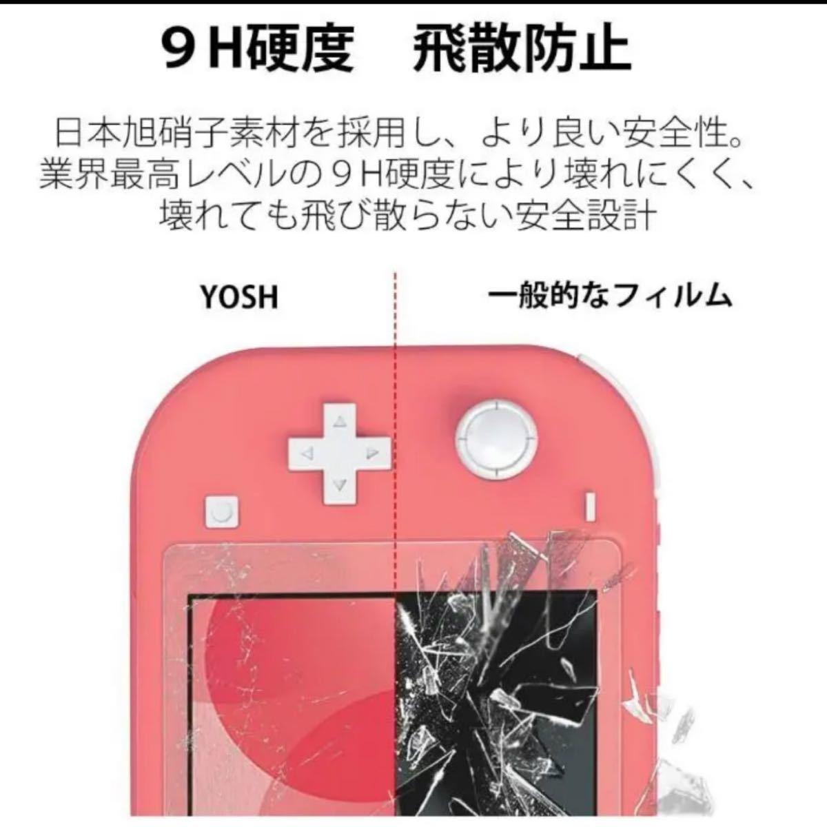 任天堂 Switch lite  スイッチライト 保護フィルム  ガラス