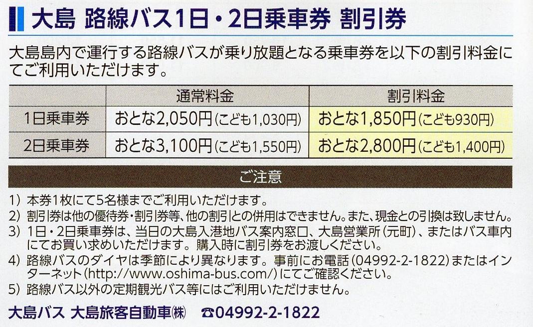 【送料63円】東海汽船 株主優待 大島 路線バス 1日・2日乗車券 割引券_画像2