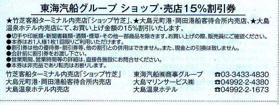 【送料63円】東海汽船 株主優待 グループショップ・売店 15%割引券_画像4