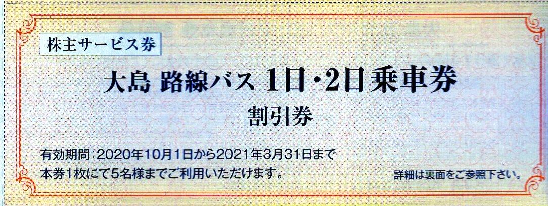 【送料63円】東海汽船 株主優待 大島 路線バス 1日・2日乗車券 割引券_画像3