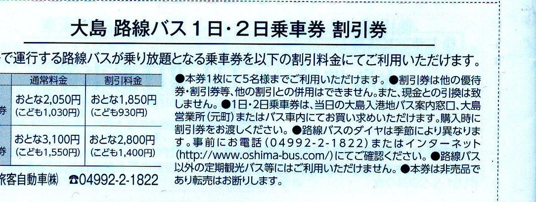 【送料63円】東海汽船 株主優待 大島 路線バス 1日・2日乗車券 割引券_画像4