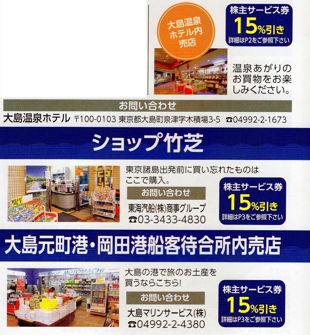 【送料63円】東海汽船 株主優待 グループショップ・売店 15%割引券_画像1