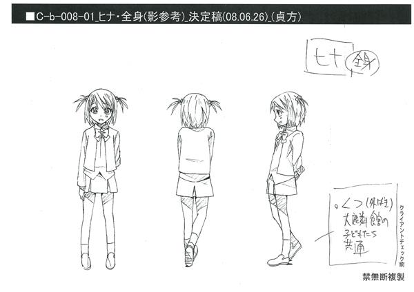 屍姫 設定資料 153枚_画像3