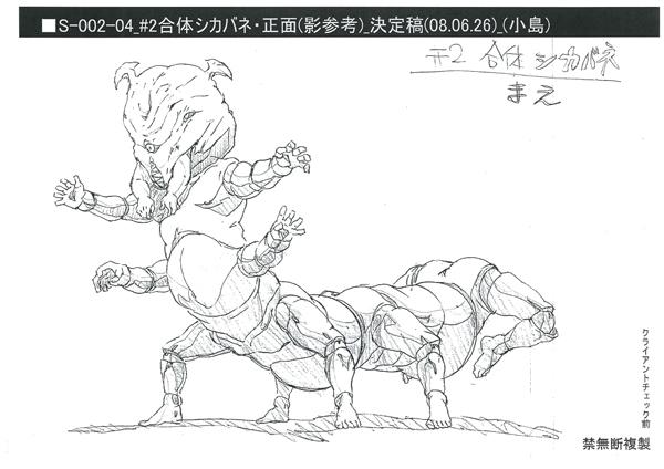 屍姫 設定資料 153枚_画像4