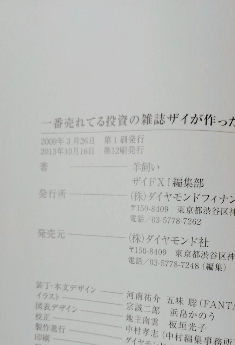 1番売れてる月刊マネー誌ザイが作った「FX」入門