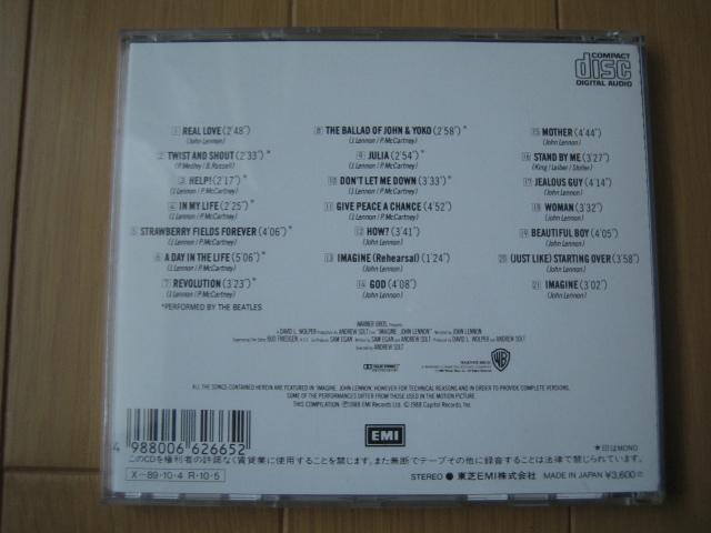 【CD】国内盤☆ ジョン・レノン イマジン / John Lennon IMAGINE ■88年盤 全21曲 映画サントラ アルバム CP36-5690 税表記無し 廃盤