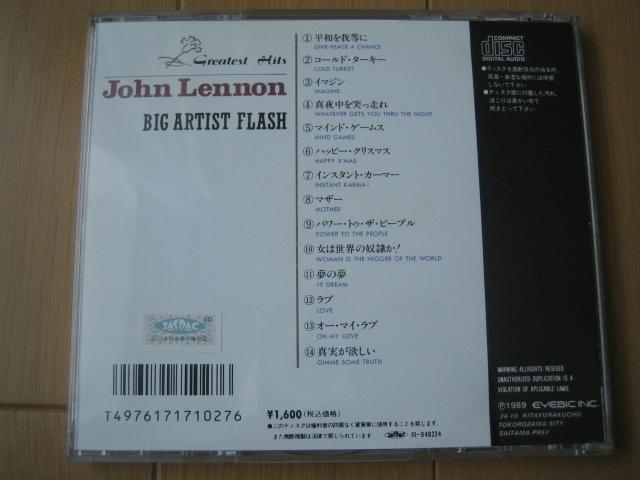 【CD】ジョン・レノン / ベスト / 1989 / JOHN LENNON / GREATEST HITS / IMAGINE / HAPPY X'MAS