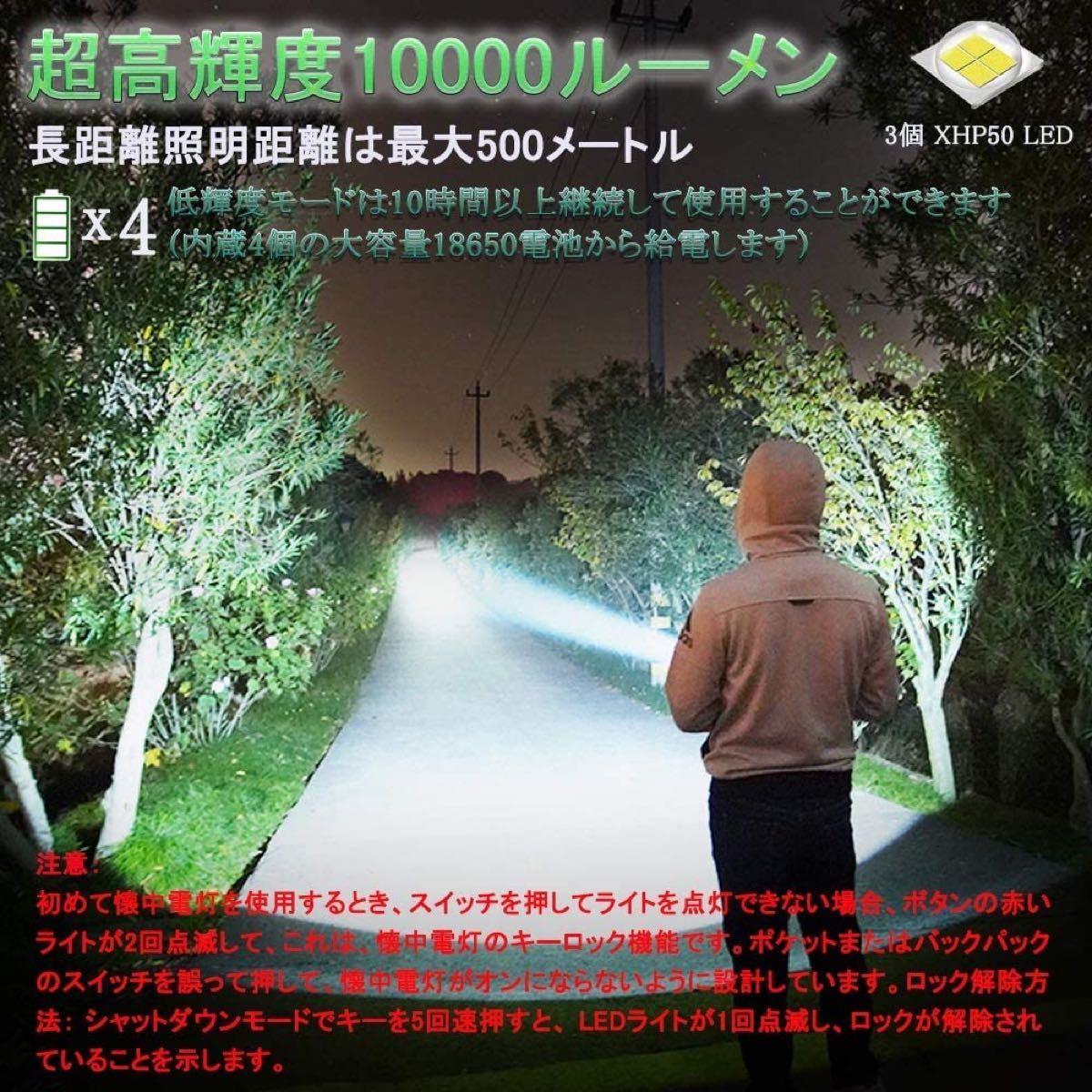 LED 懐中電灯 強力 軍用 最強 小型 USB充電式10000ルーメン