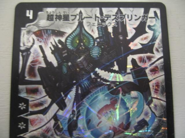 デュエルマスターズ 超神星プルート・デスブリンガー スーパーレア S6/S10/Y5_画像2