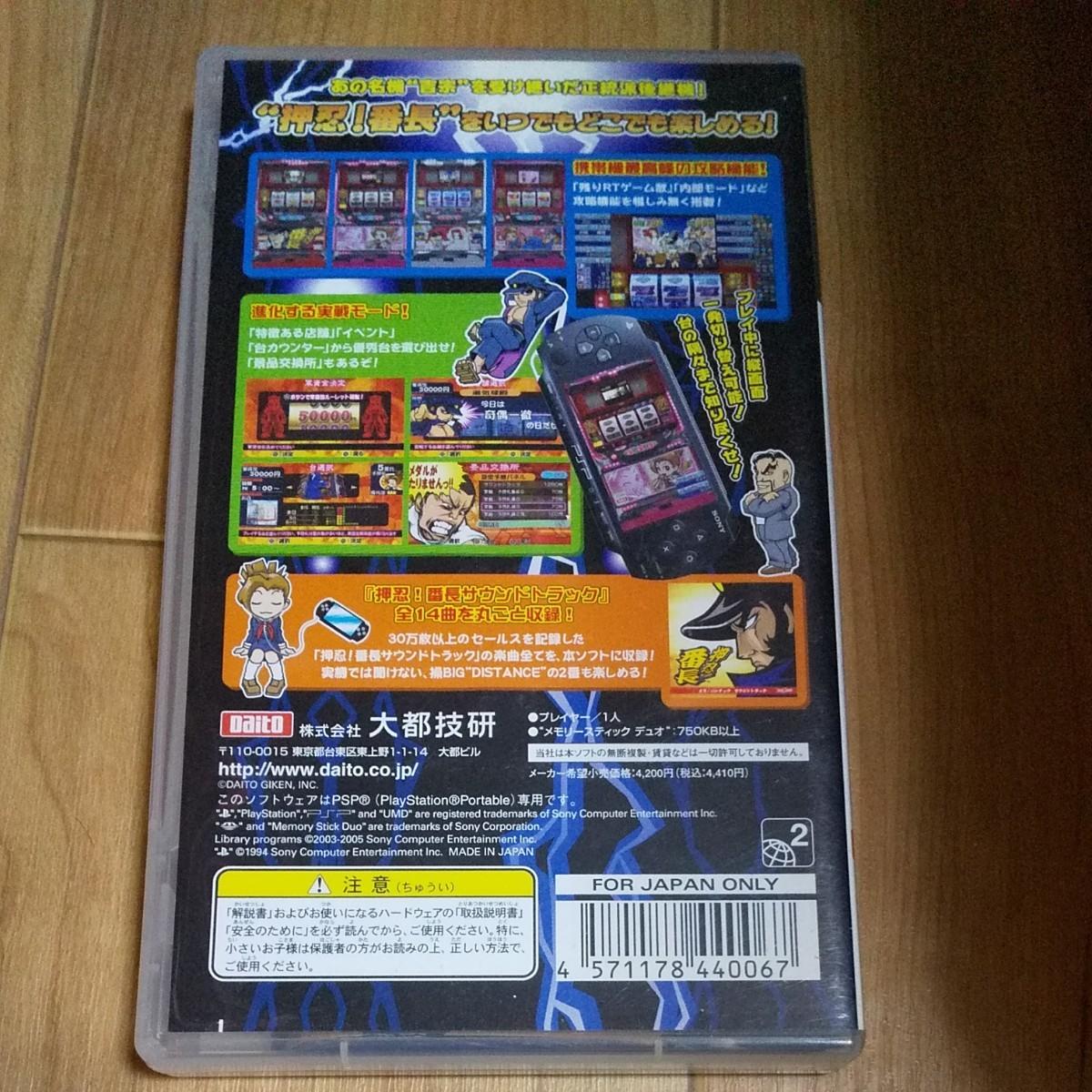 PSPソフト 押忍!番長